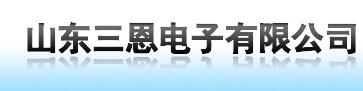 山东ballbet贝博网站电子有限公司